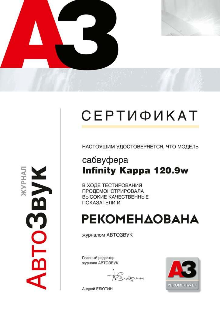infinity-kappa-120.9w.jpg