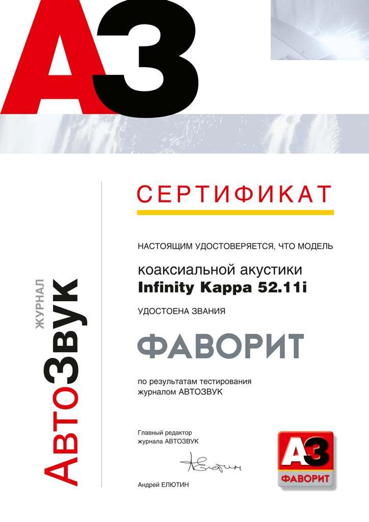 infinity-kappa-52.11i.jpg