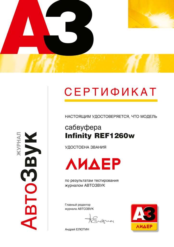 infinity-ref1260w.jpg